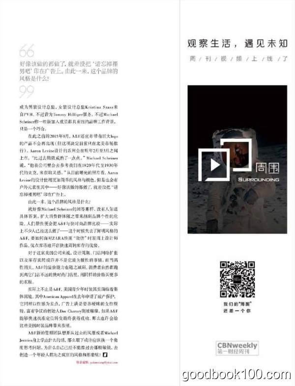 第一财经周刊_2016年合集高清PDF杂志电子版百度盘下载 共49本