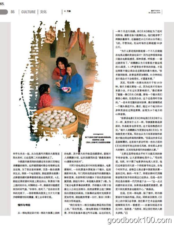 Vista看天下_2016年合集高清PDF杂志电子版百度盘下载 共35本