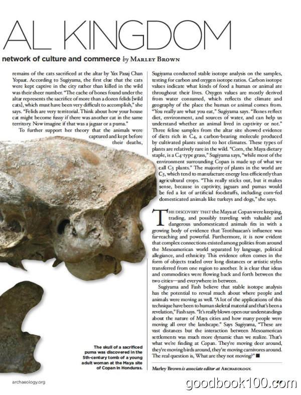 考古杂志_Archaeology_2019年合集高清PDF杂志电子版百度盘下载 共6本