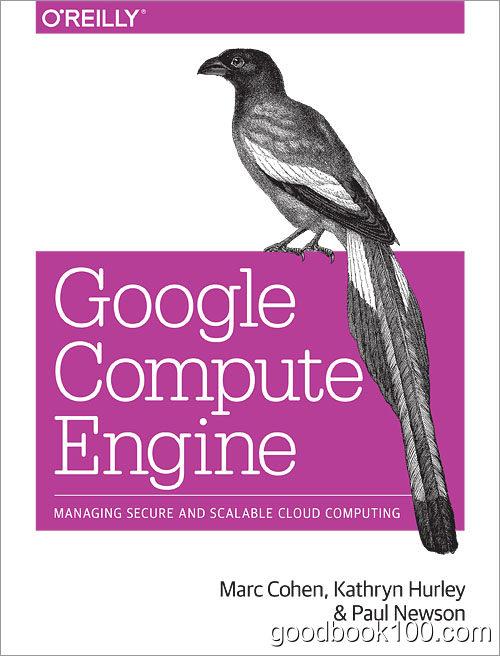 Google Compute Engine 2015