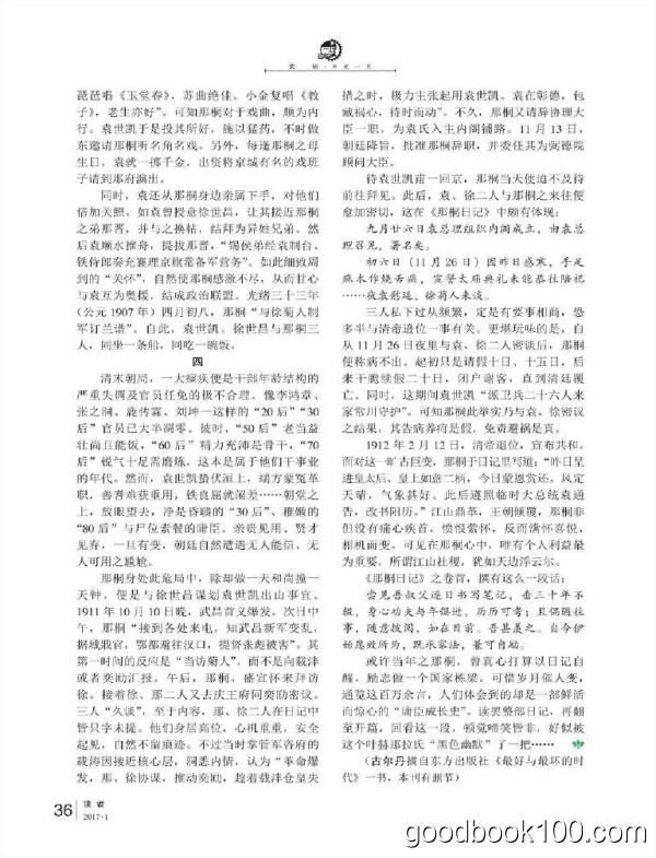 读者_2017年合集高清PDF杂志电子版百度盘下载 共24本 671MB