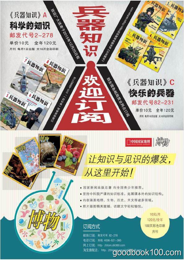 兵器知识_2016年合集高清PDF杂志电子版百度盘下载 共12本