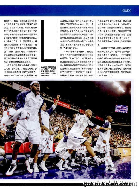 NBA特刊_2018年合集高清PDF杂志电子版百度盘下载 共24本 1.59G