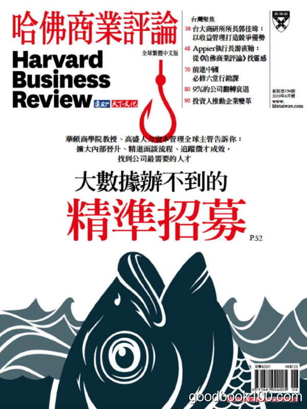 哈佛商业评论繁体版(台版)_Harvard Business Review TW_2019年合集高清PDF杂志电子版百度盘下载 共12本
