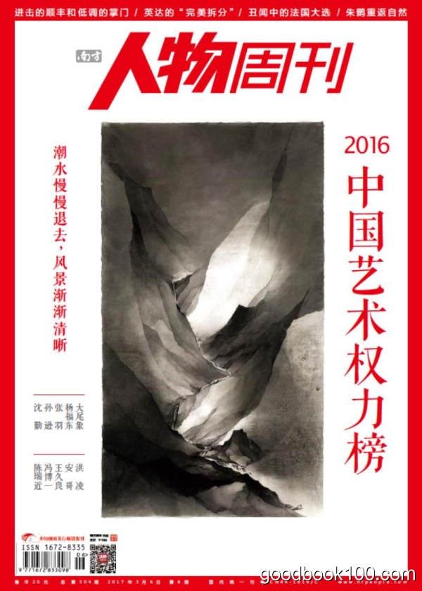南方人物周刊_2017年合集高清PDF杂志电子版百度盘下载 共36本