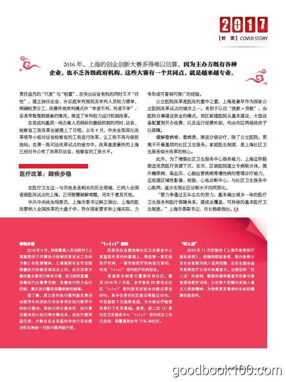 新民周刊_2017年合集高清PDF杂志电子版百度盘下载 共12本