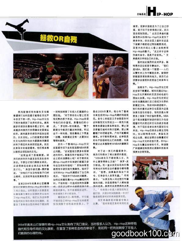 NBA特刊_2012年合集高清PDF杂志电子版百度盘下载 共12本