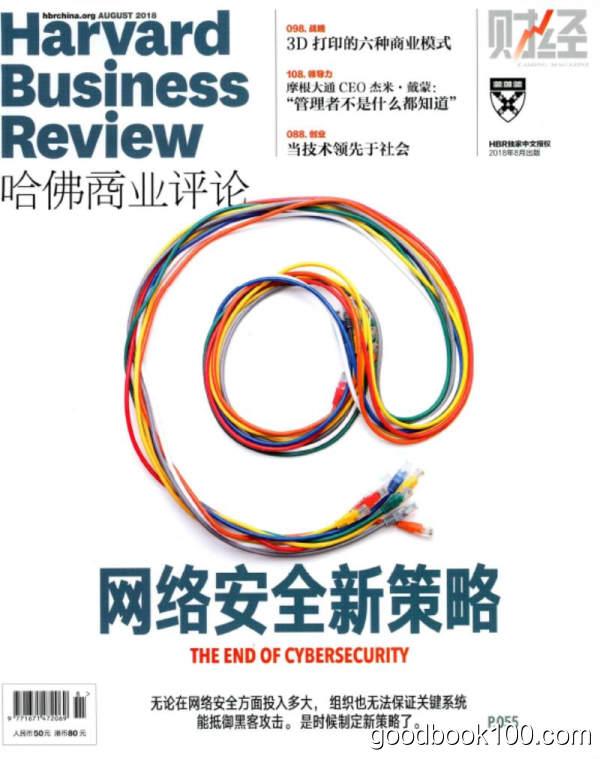 哈佛商业评论简体中文版_2018年合集高清PDF杂志电子版百度盘下载 共12本 672MB