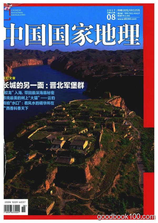中国国家地理_2017年合集高清PDF杂志电子版百度盘下载 共12本 1.74G