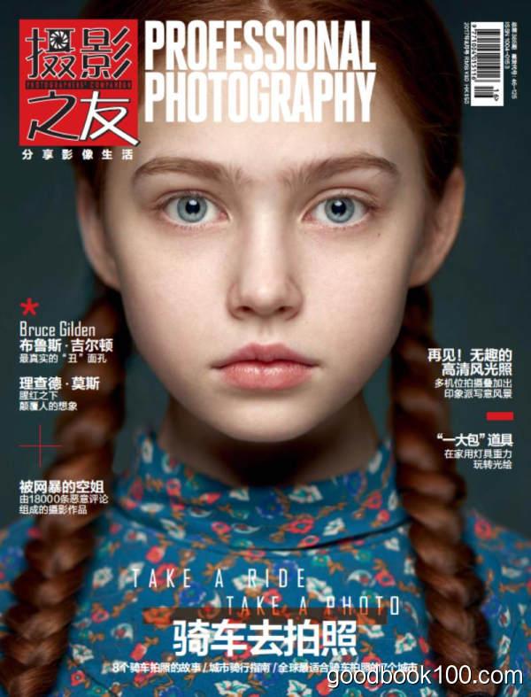摄影之友_2017年合集高清PDF杂志电子版百度盘下载 共12本