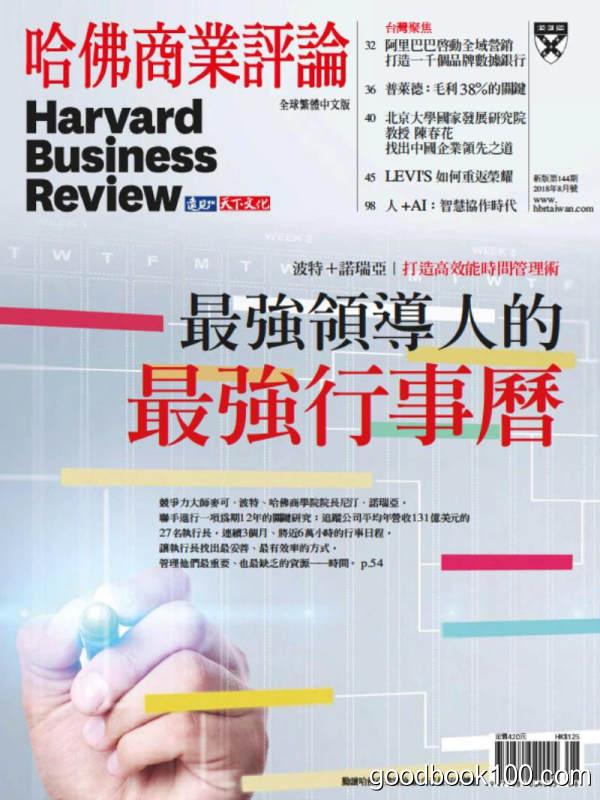 哈佛商业评论繁体中文版(台版)_2018年合集高清PDF杂志电子版百度盘下载 共12本 555MB