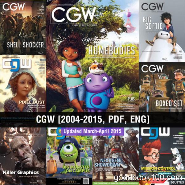 Computer Graphics World [2004-2015, PDF, ENG]