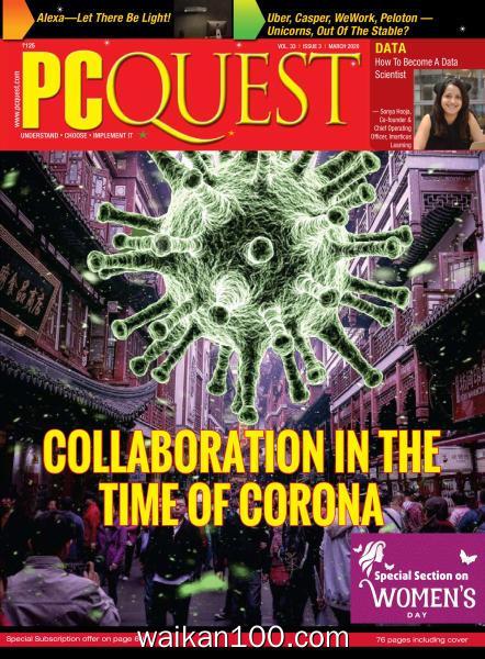 PCQuest 3月刊 2020年 [73MB]