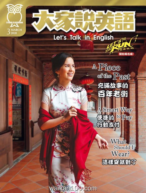 Let's Talk in English 22823 23478 35498 33521 35486 2月刊 2020年 [40MB]