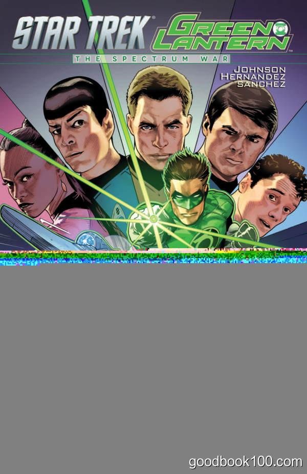 Star Trek/Green Lantern: The Spectrum War (2016) (TPB)