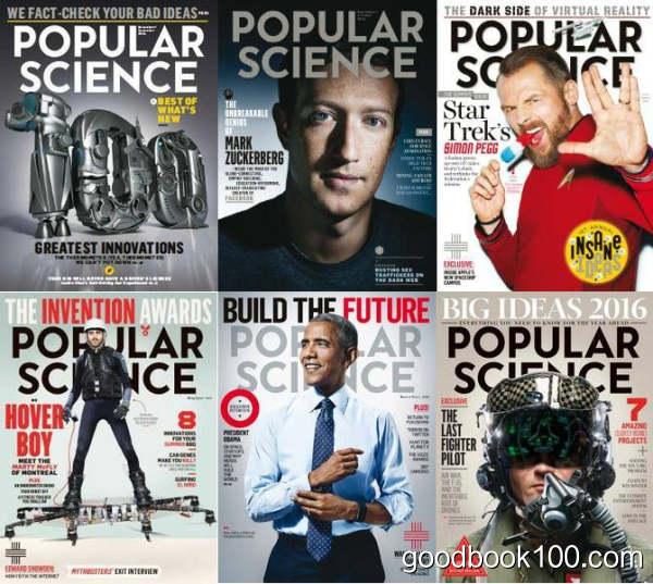 大众科学_Popular Science_2016年合集共6本PDF杂志电子版百度盘下载