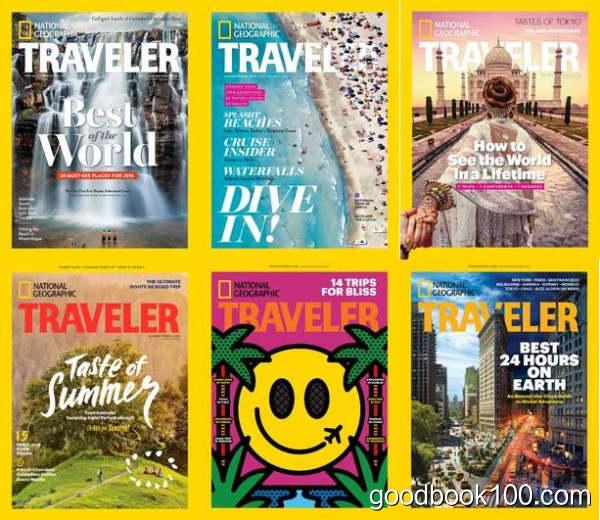 国家地理旅行者_National Geographic Traveler_2016年合集共12本PDF杂志电子版百度盘下载