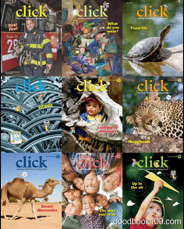 儿童杂志Click_2016年合集PDF杂志电子版百度盘下载