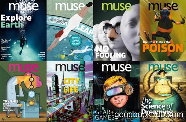 儿童、青少年杂志Muse_2016年合集PDF杂志电子版百度盘下载