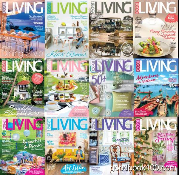 家居设计类杂志ExpatLiving SG新加坡版_2016年合集高清PDF杂志电子版百度盘下载 共12本