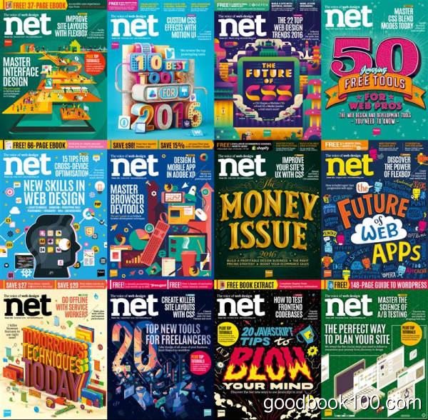 网站开发类杂志Net_2016年合集高清PDF杂志电子版百度盘下载 共13本