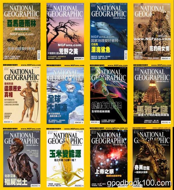 [年费VIP免费]美国国家地理中文版_National Geographic_2007年合集高清PDF杂志电子版百度盘下载 共12本